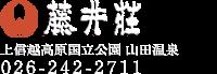 【公式】信州山田温泉 緑霞山宿 藤井荘|公式ベストレート保証 Logo